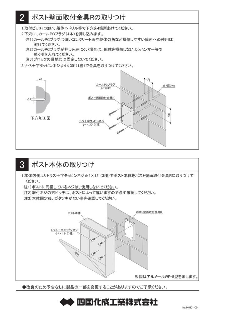 壁面取付金具R 施工説明書 (2)