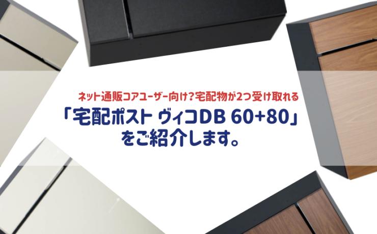 宅配ポストヴィコDB60+80 アイキャッチ
