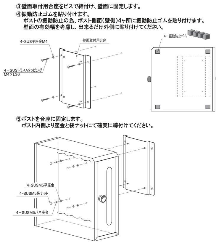 縦型ポスト壁面取付け用台座A 施工図 (1)