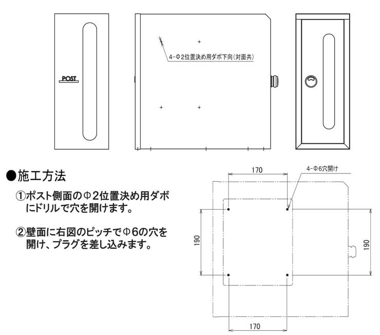 縦型ポスト壁面取付け用台座A 施工図 (2)