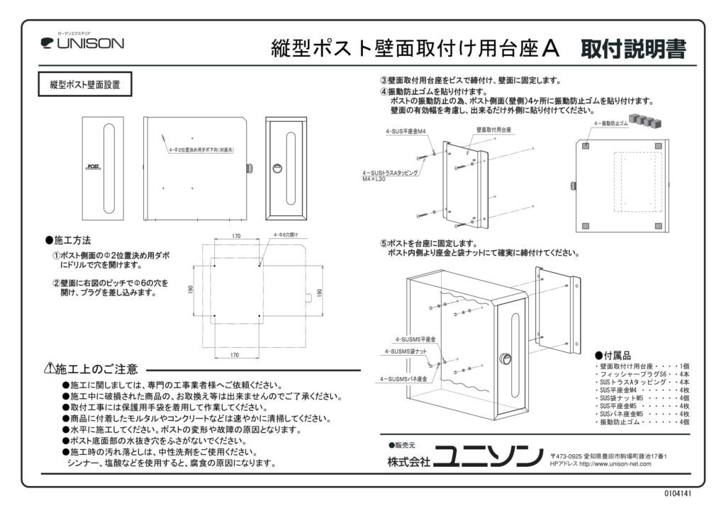 縦型ポスト壁面取付け用台座A_取扱説明書-1