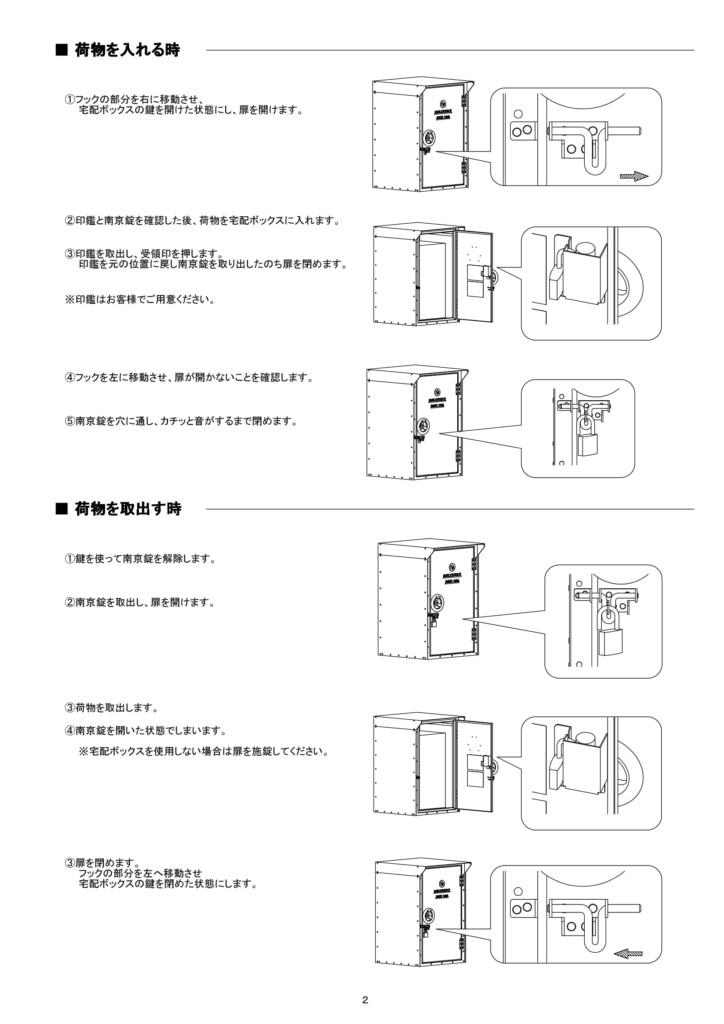 180711_DEPO_取説100-2