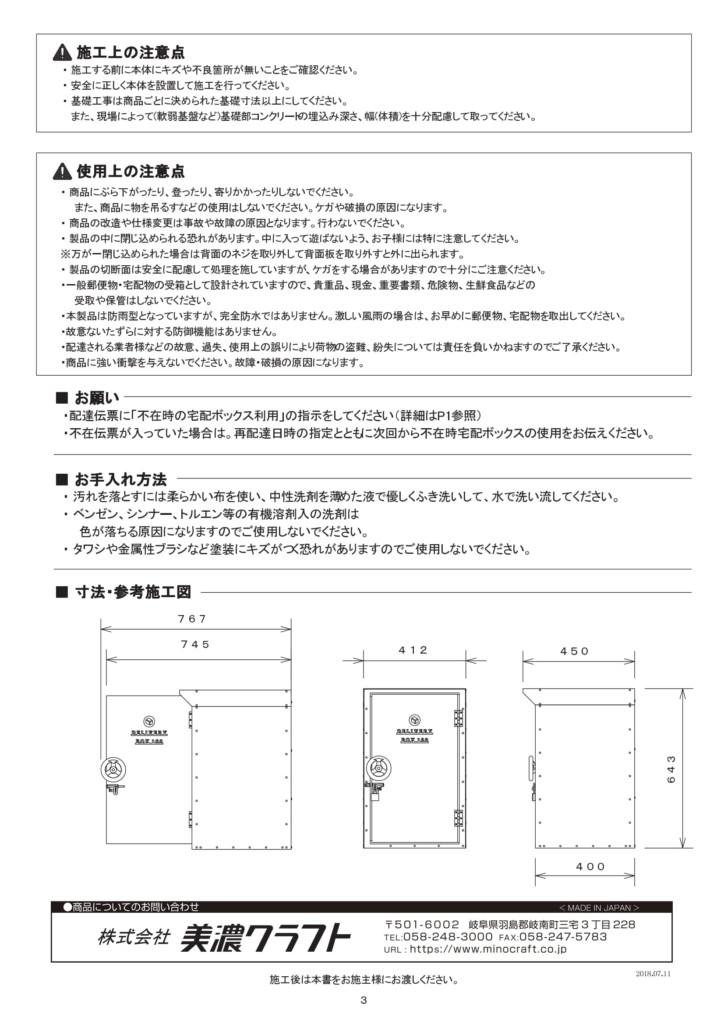 180711_DEPO_取説100-3