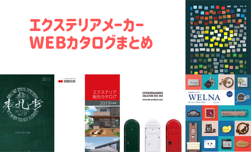 WEBカタログまとめ アイキャッチ