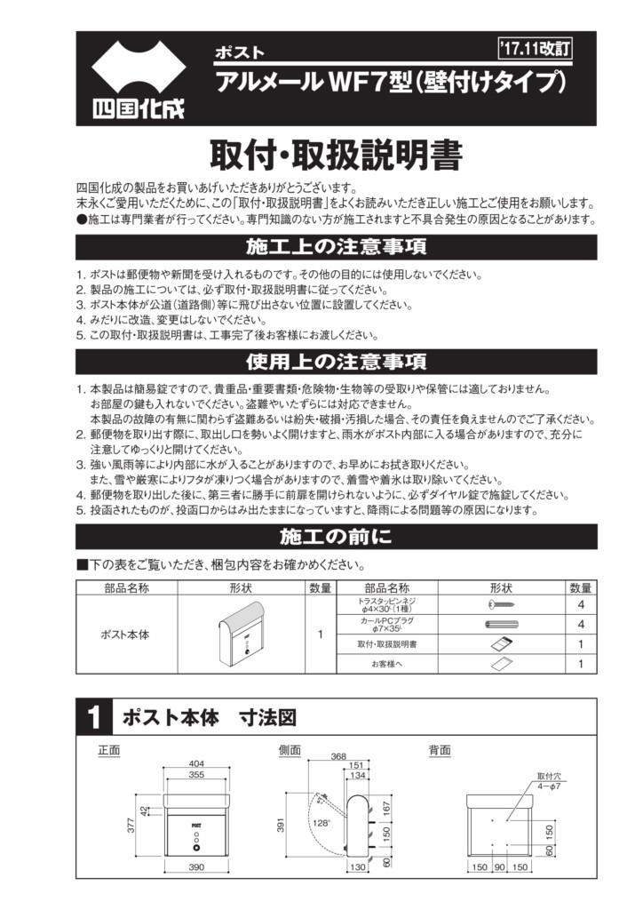 アルメールWF7型 施工説明書-1