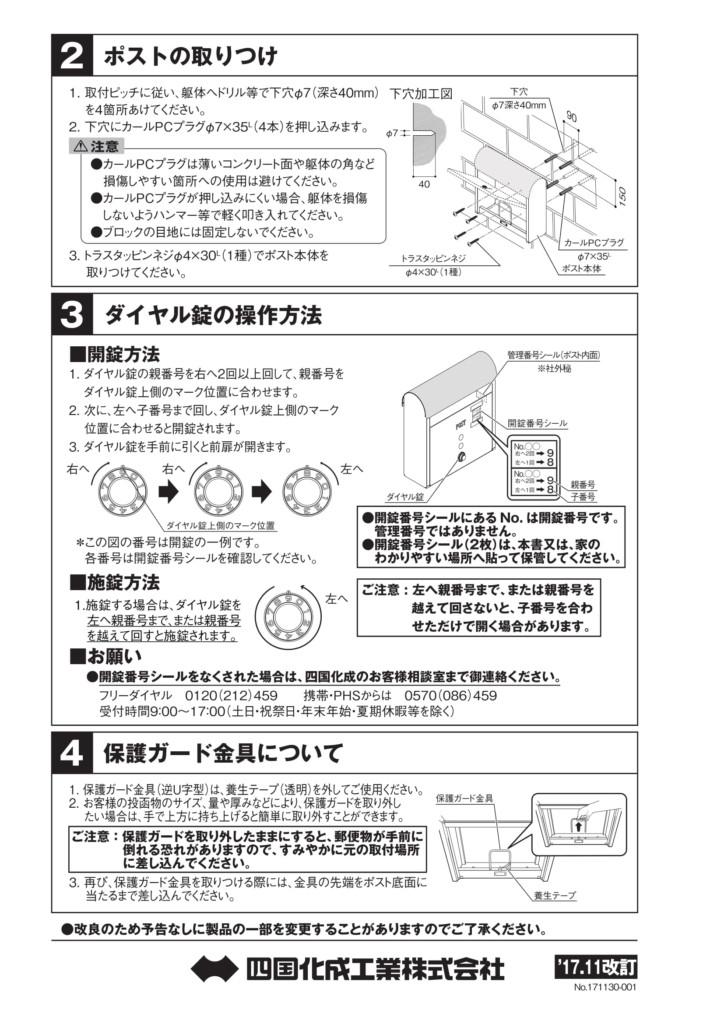 アルメールWF7型 施工説明書-2