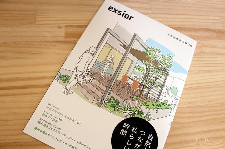 エクシオール 自然浴生活BooK (1)
