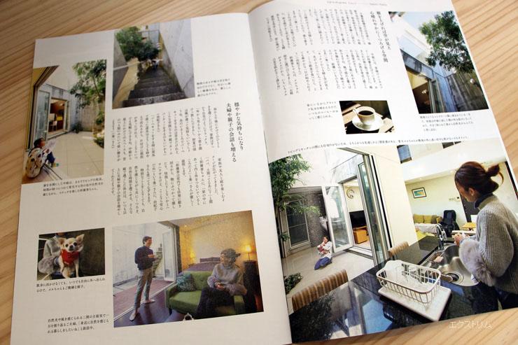 エクシオール 自然浴生活BooK (2)
