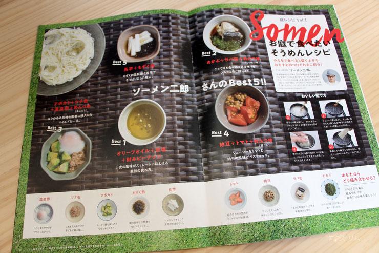 エクシオール 自然浴生活BooK (3)