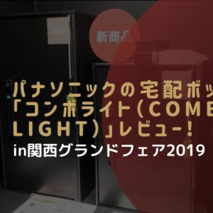 パナソニックの宅配ボックス「コンボライト(COMBO Light)」レビュー! in関西グランドフェア2019