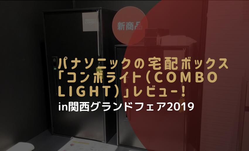 パナソニックコンボライト in関西グランドフェア2019