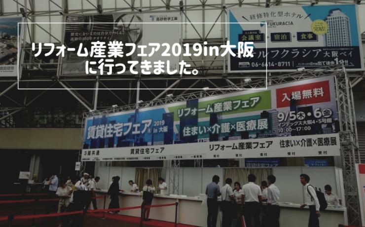 リフォーム産業フェア2019in大阪に行ってきました。