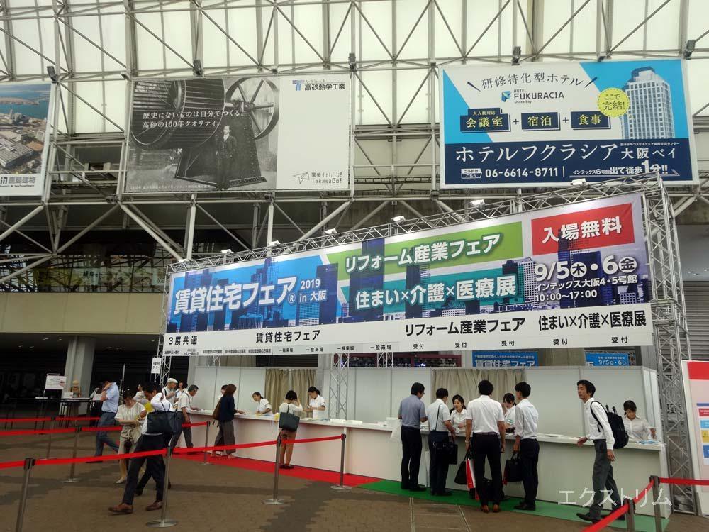 リフォーム産業フェア2019in大阪 (1)