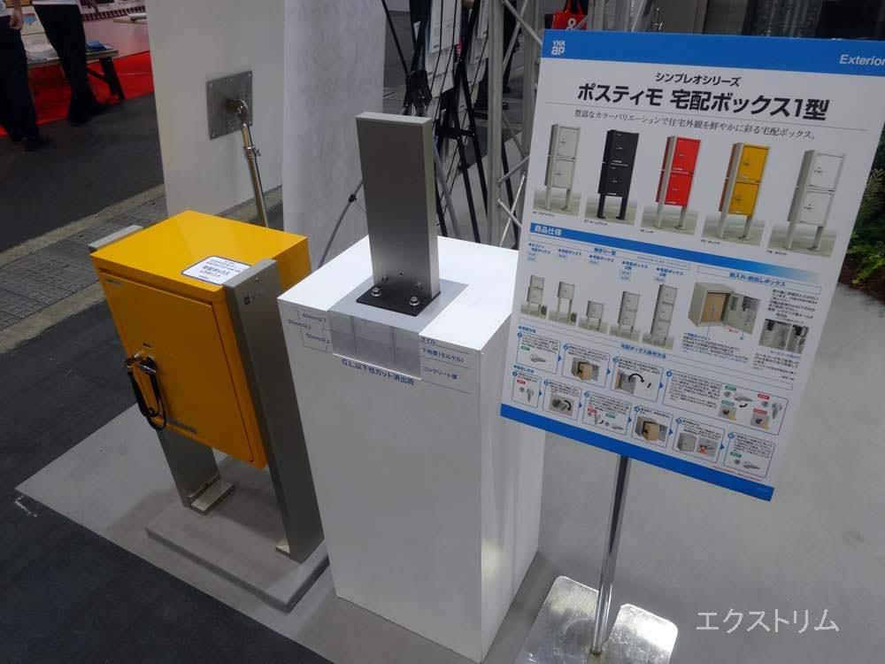 リフォーム産業フェア2019in大阪 (3)