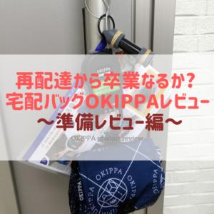 宅配バッグ OKIPPA 準備編
