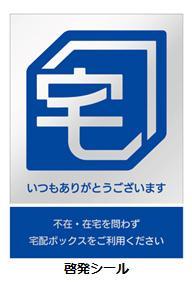 宅配ボックスコンボライト (4)