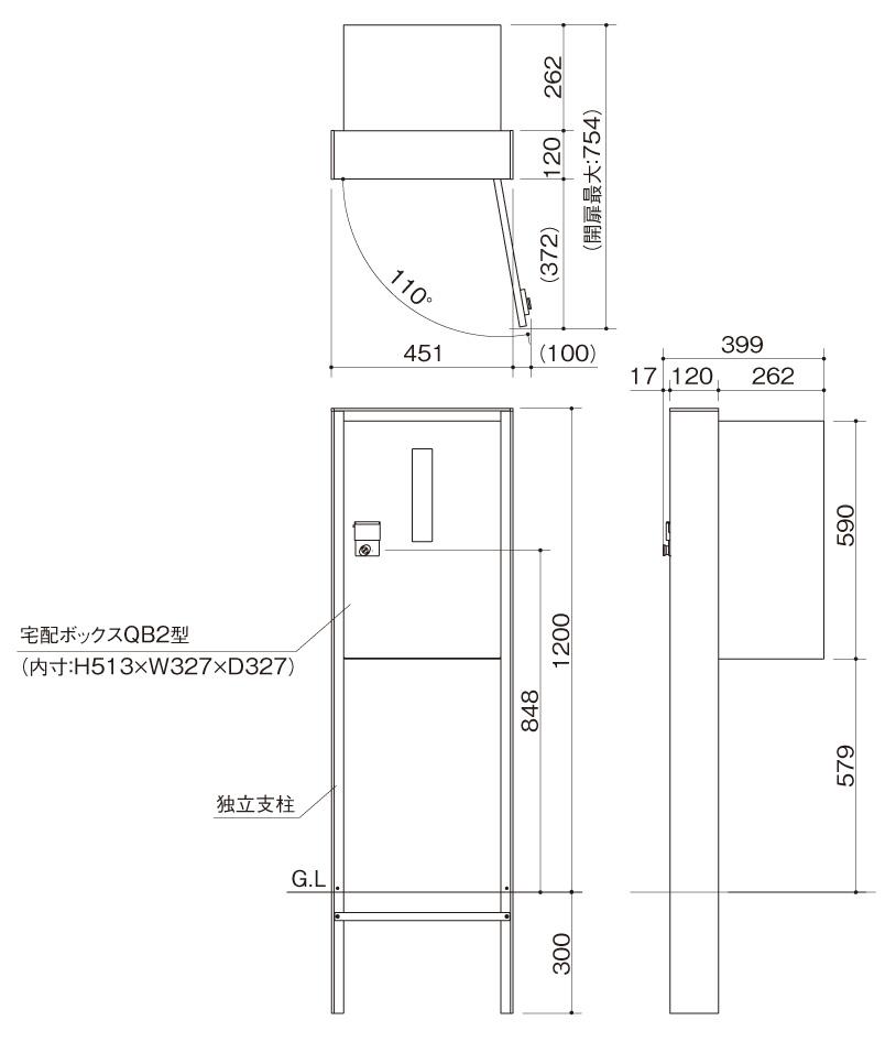 宅配ボックスQB2型 サイズ