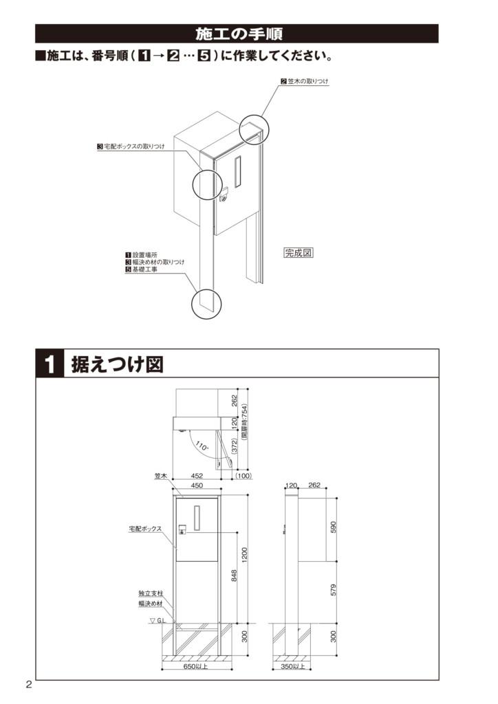 宅配ボックスQB2 取付説明書-2