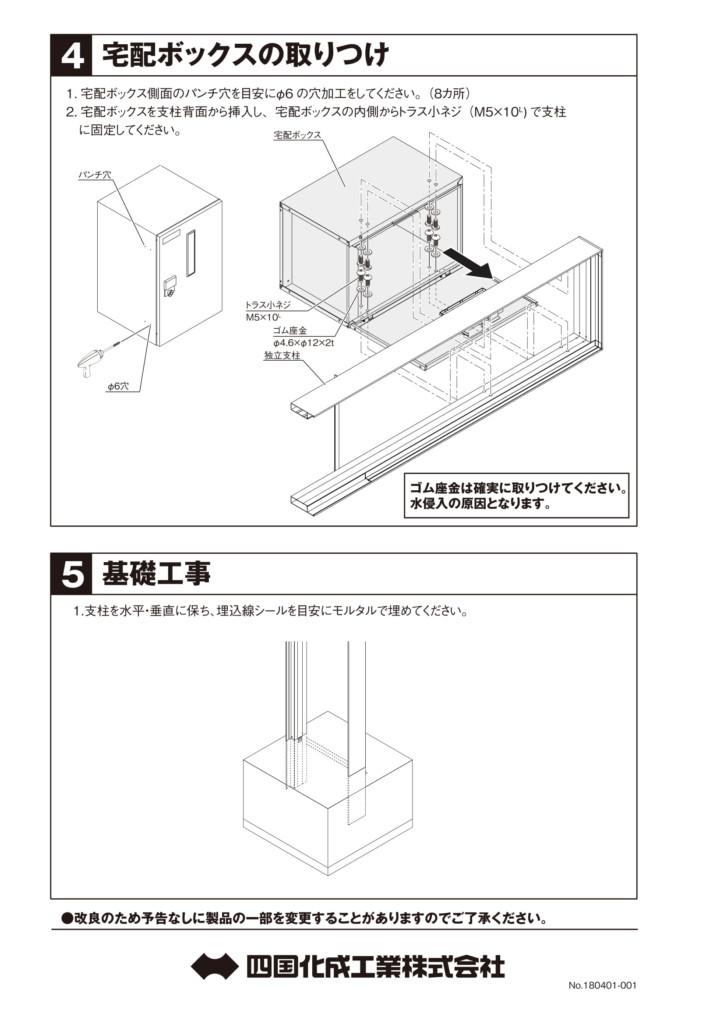宅配ボックスQB2 取付説明書-4