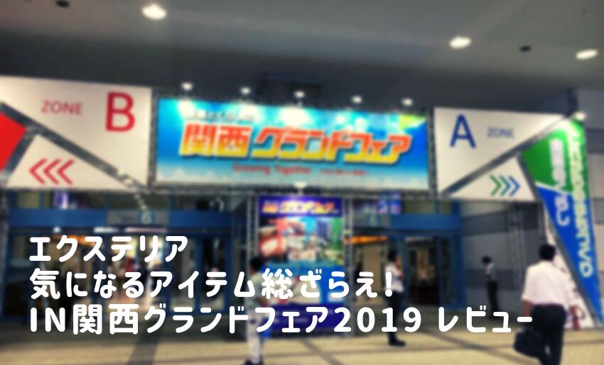 関西グランドフェア2019 アイキャッチ