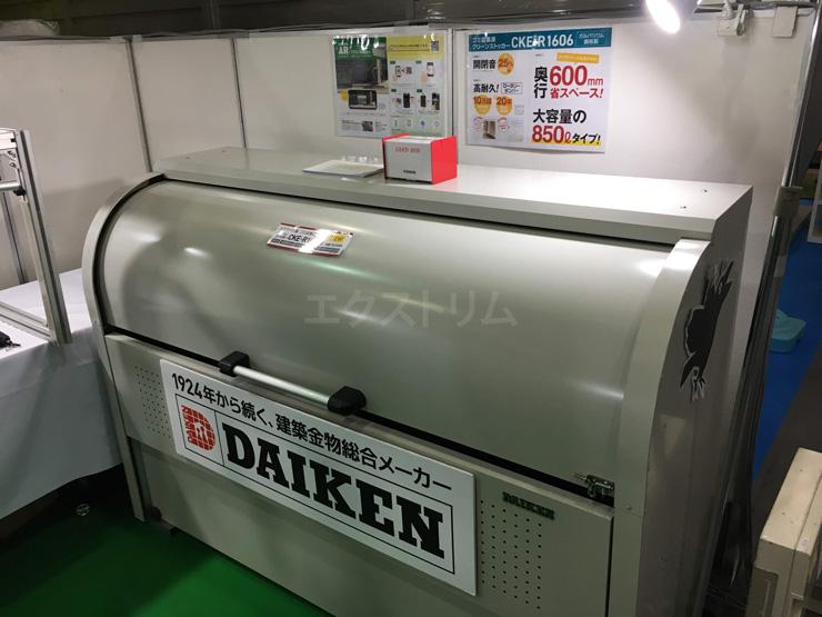関西グランドフェア2019 ダイケン