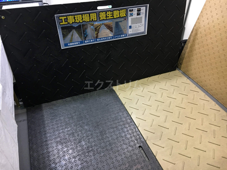 関西グランドフェア2019 樹脂製敷板