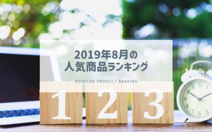 2019年8月の人気商品ランキング