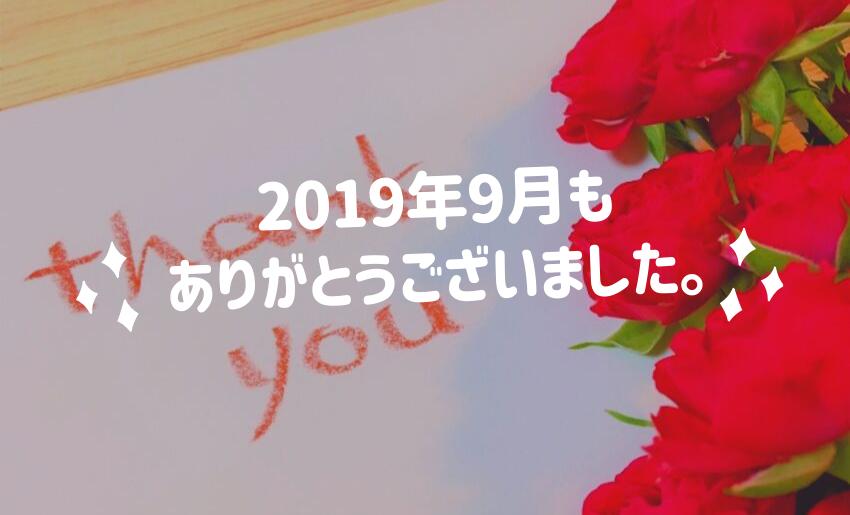2019年9月もありがとうございました
