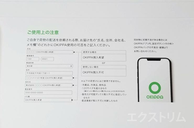 okippa (2)