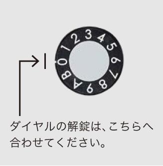 アキュート ダイヤル錠