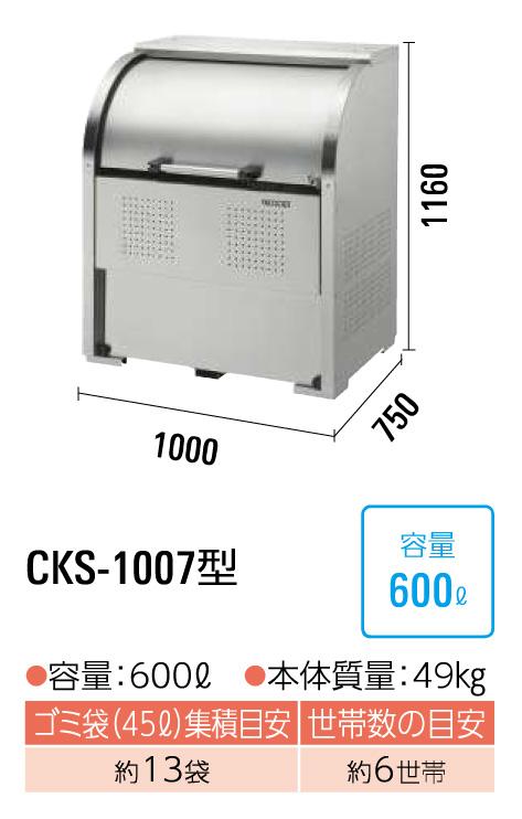 クリーンストッカーCKS-1007型
