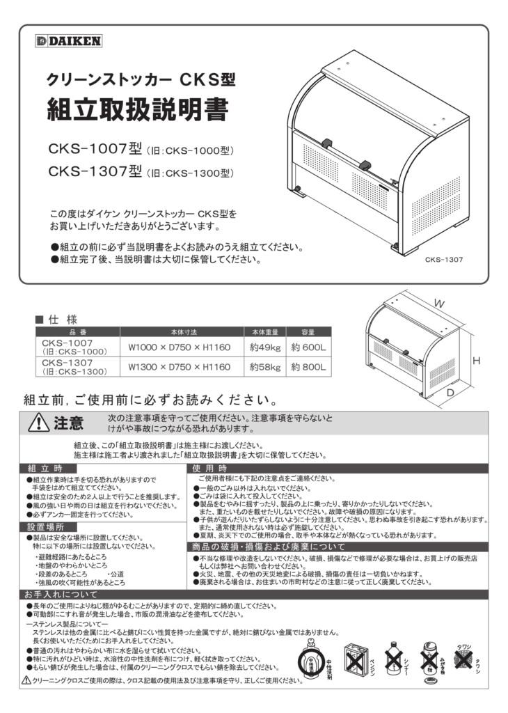クリーンストッカーCKS-1007型1307型 施工説明書-1