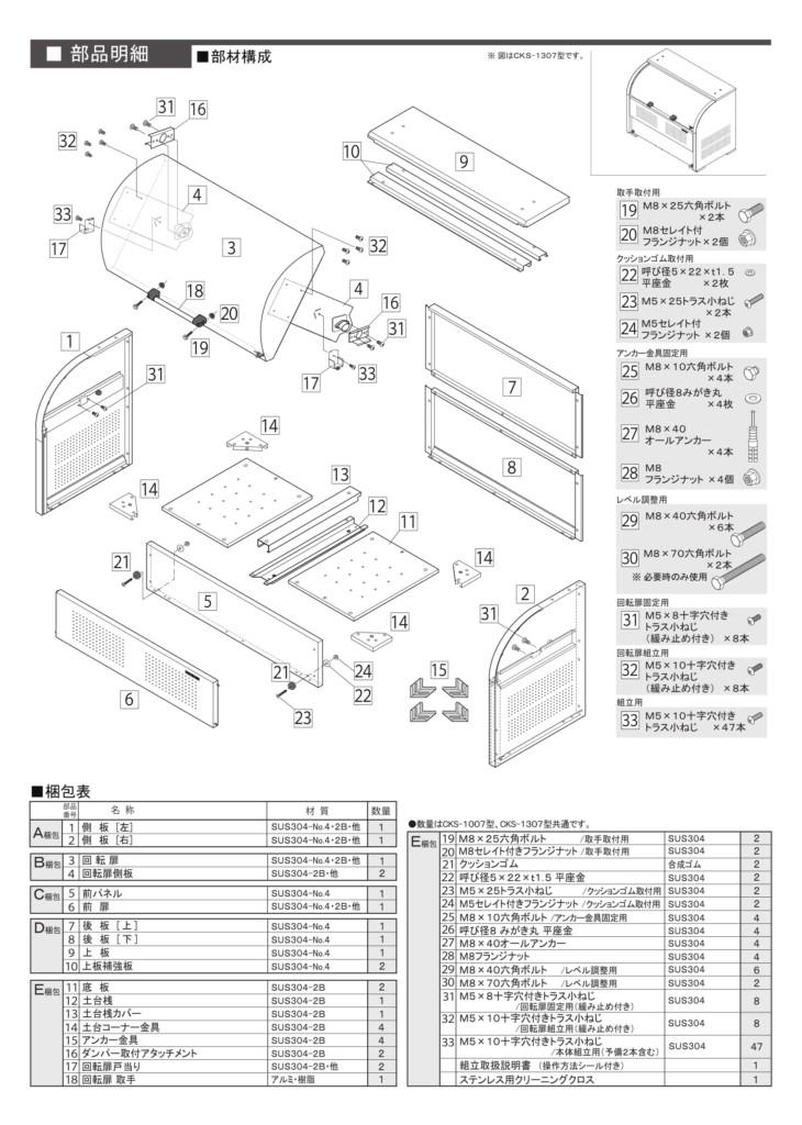 クリーンストッカーCKS-1007型1307型 施工説明書-2