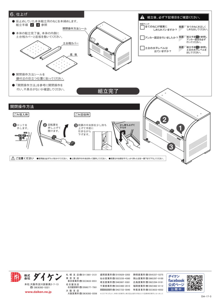 クリーンストッカーCKS-1007型1307型 施工説明書-6