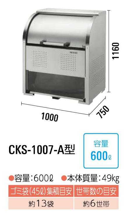 クリーンストッカーCKS-1007-A型 サイズ