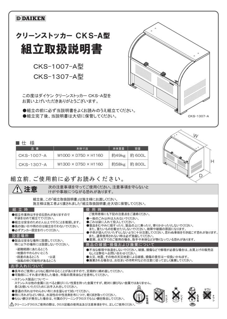 クリーンストッカーCKS-1007-A型 施工説明書-1
