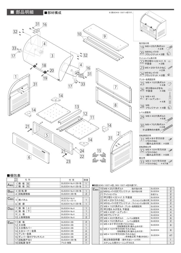 クリーンストッカーCKS-1007-A型 施工説明書-2