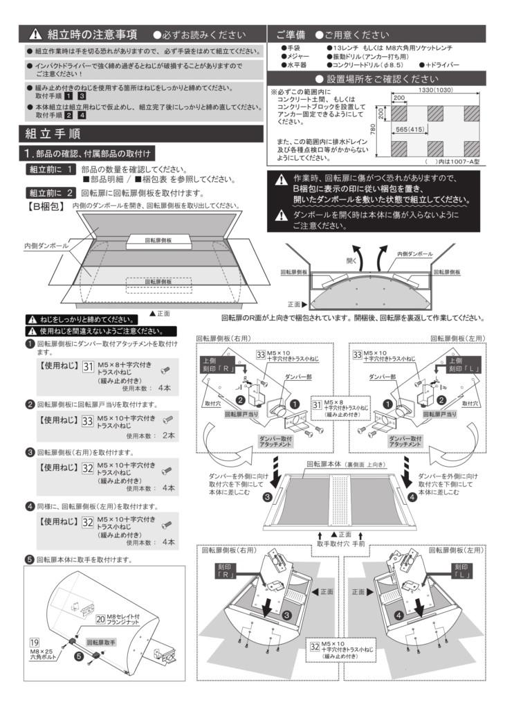 クリーンストッカーCKS-1007-A型 施工説明書-3