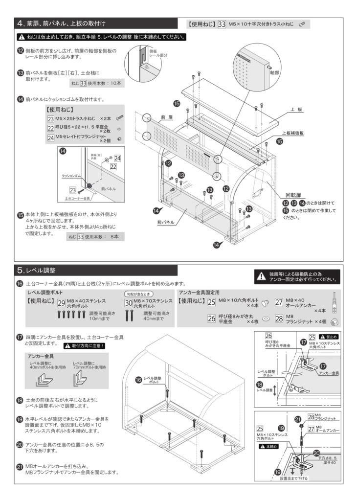 クリーンストッカーCKS-1007-A型 施工説明書-5