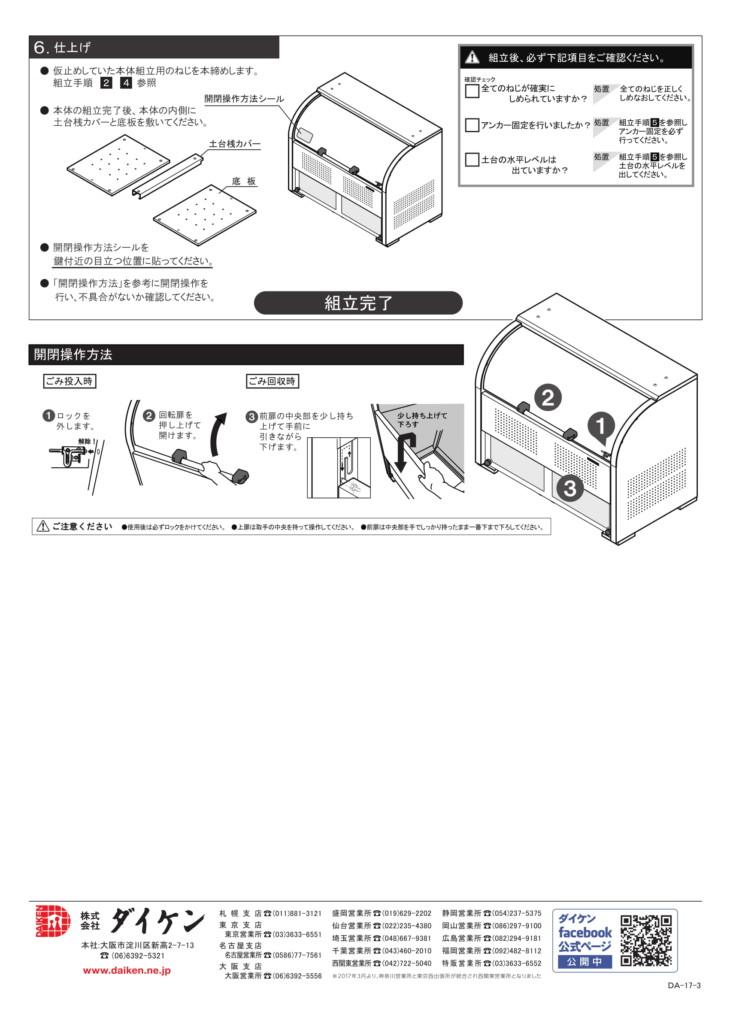 クリーンストッカーCKS-1007-A型 施工説明書-6