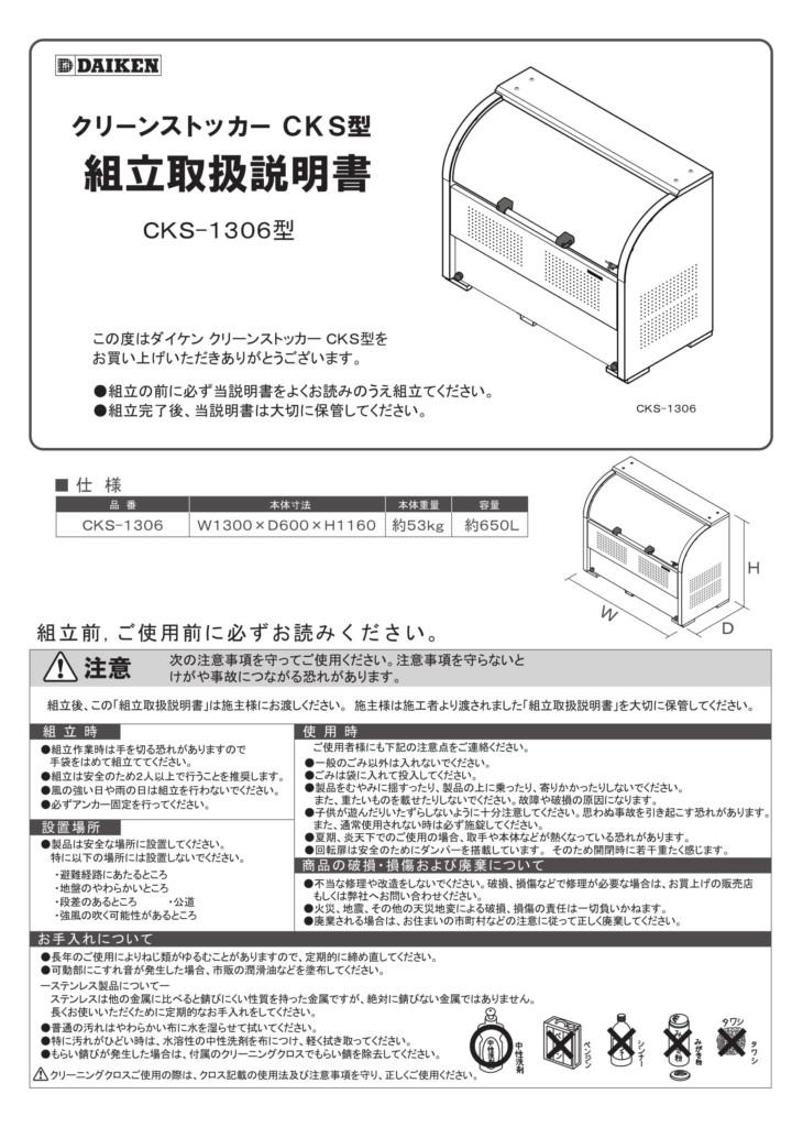 クリーンストッカーCKS-1306型 施工説明書-1