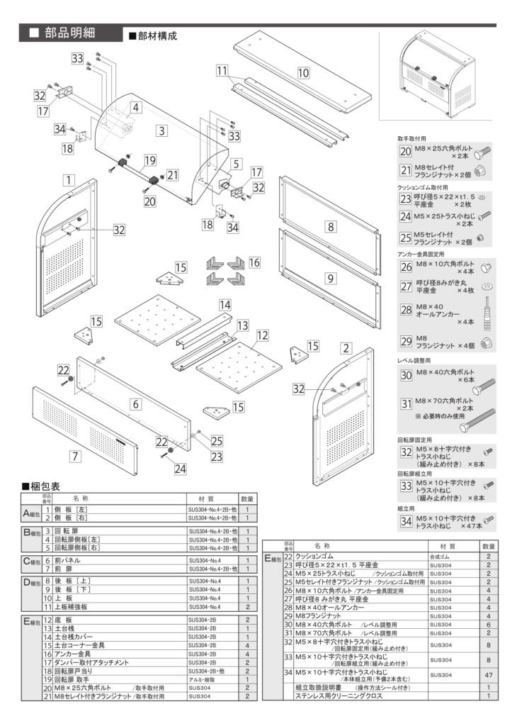クリーンストッカーCKS-1306型 施工説明書-2