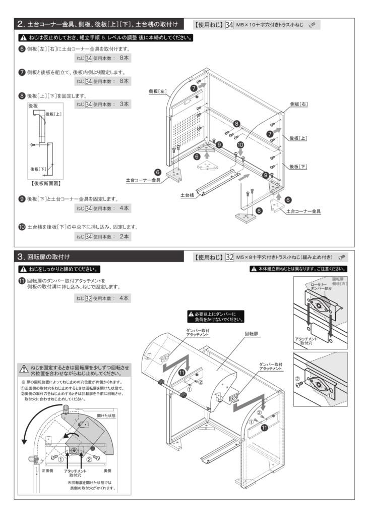 クリーンストッカーCKS-1306型 施工説明書-4