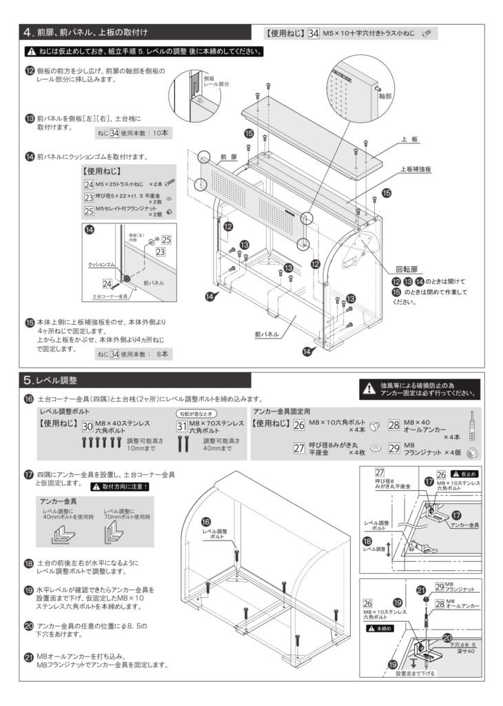 クリーンストッカーCKS-1306型 施工説明書-5