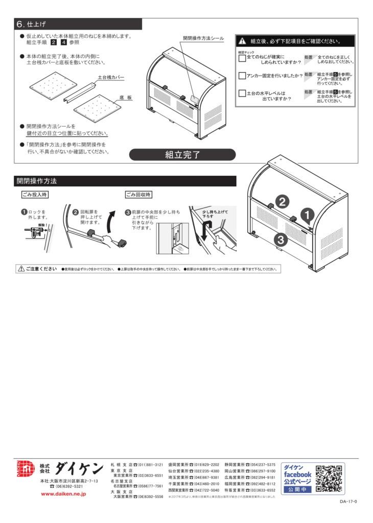 クリーンストッカーCKS-1306型 施工説明書-6