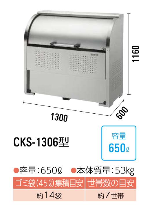 クリーンストッカーCKS-1306型