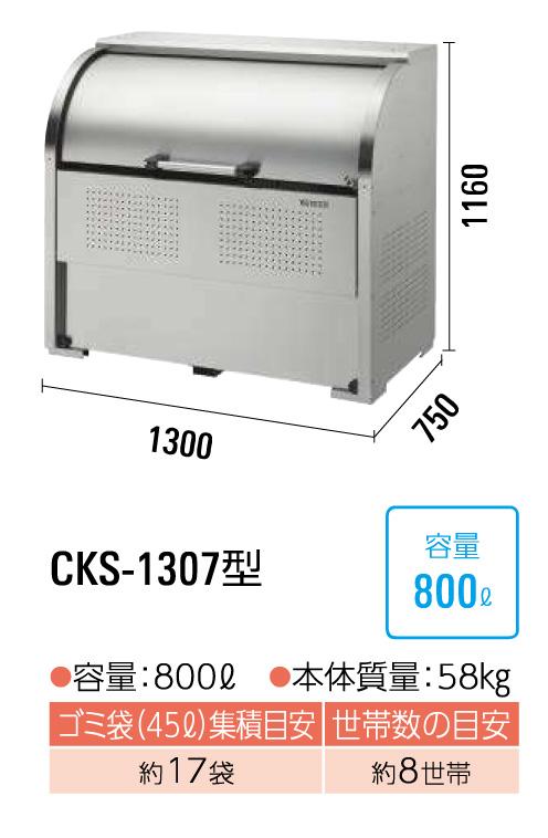 クリーンストッカーCKS-1307型