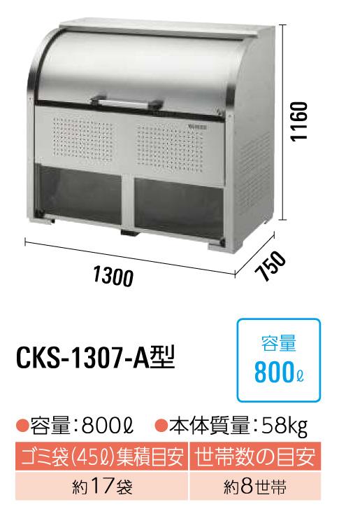 クリーンストッカーCKS-1307-A型 サイズ