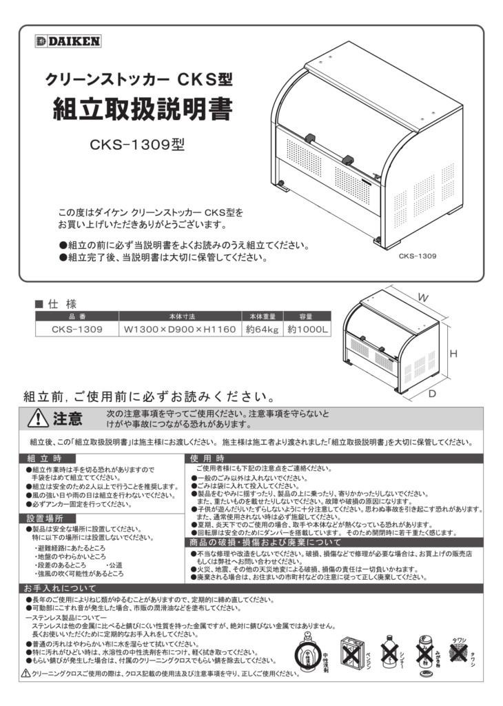 クリーンストッカーCKS-1309型 施工説明書-1
