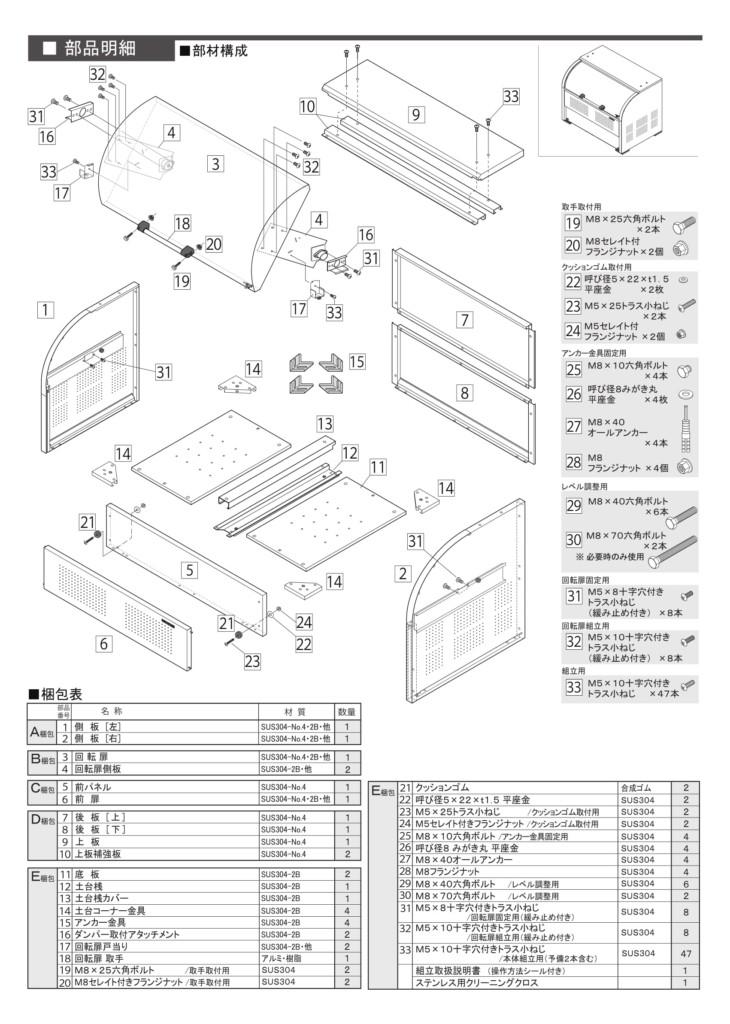 クリーンストッカーCKS-1309型 施工説明書-2